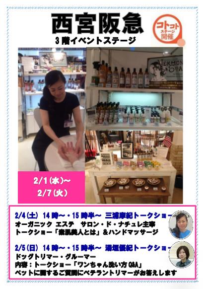 西宮阪急様バーモントソープチラシ201702