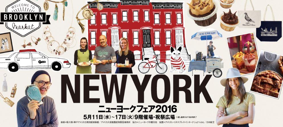 阪急NYフェア画像